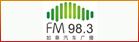 如皋汽车广播 FM98.3微电台