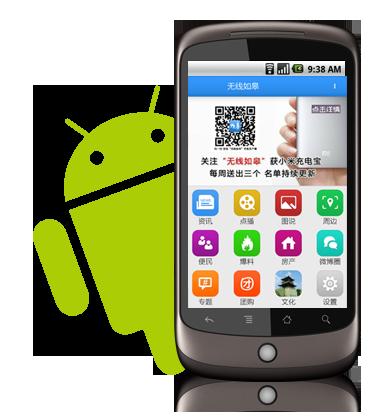 CmsTop手機客戶端-Android版本